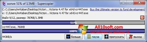 સ્ક્રીનશૉટ SuperCopier Windows 10