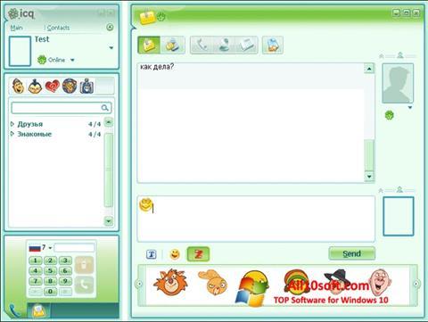 સ્ક્રીનશૉટ ICQ Windows 10