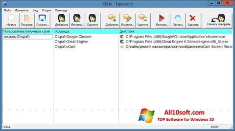 સ્ક્રીનશૉટ Typle Windows 10