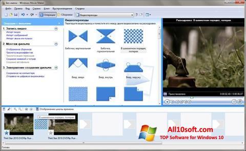 સ્ક્રીનશૉટ Windows Movie Maker Windows 10