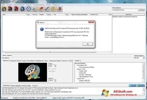 સ્ક્રીનશૉટ MediaCoder Windows 10