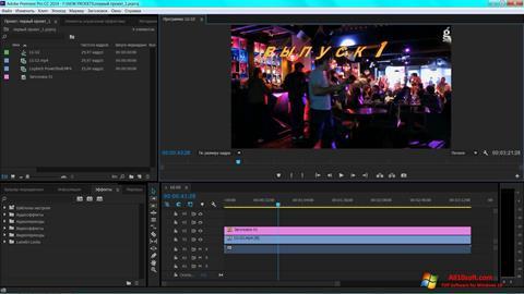 સ્ક્રીનશૉટ Adobe Premiere Pro Windows 10