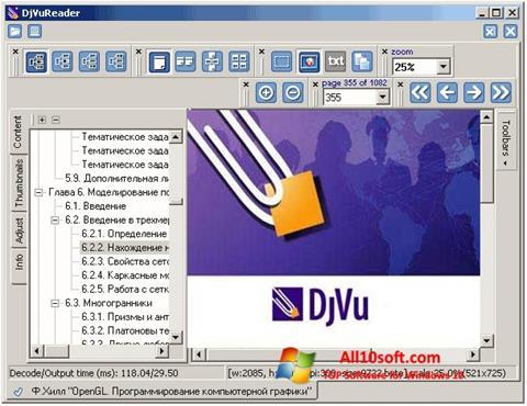 સ્ક્રીનશૉટ DjVu Reader Windows 10
