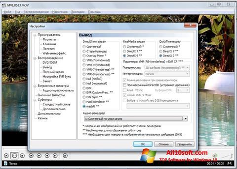 સ્ક્રીનશૉટ K-Lite Mega Codec Pack Windows 10