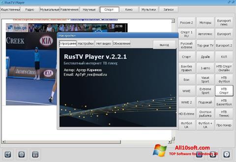 સ્ક્રીનશૉટ RusTV Player Windows 10